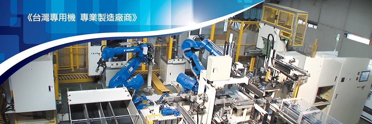 機器人自動封裝生產線-觸媒轉化器設備