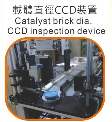 Catalyst brick dia. CCD inspection device, Taiwan